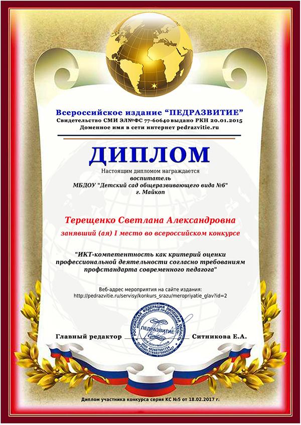 Педразвитие Конкурс для педагога Диплом сразу Итог сразу Диплом за конкурс